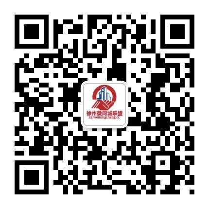 徐州微同城微信公众号