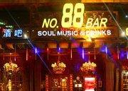 张店88酒吧
