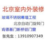 北京室内外装饰自动门幕墙工程