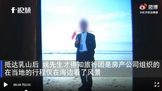 男子跟团游被逼买下40多万商品房:不买不准睡觉